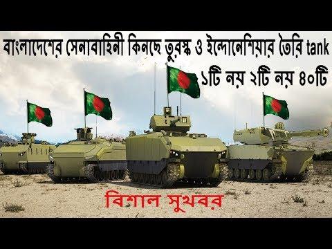 সুখবর বাংলাদেশ আর্মি কিনছে ৪০টি কাপলান মিডিয়াম ট্যাংক।Bangladesh Army is buying Kaplan Medium Tank