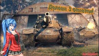 World of Tanks СТРИМ В ПОПЫТКАХ ВЗЯТЬ 3 ОТМЕТКИ