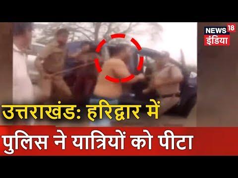उत्तराखंड: हरिद्वार में पुलिस ने यात्रियों को पीटा   Aaj Ki Taaza Khabar   News18 India