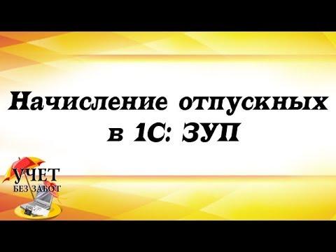 Начисление отпускных в 1С: ЗУП (фрагмент вебинара)