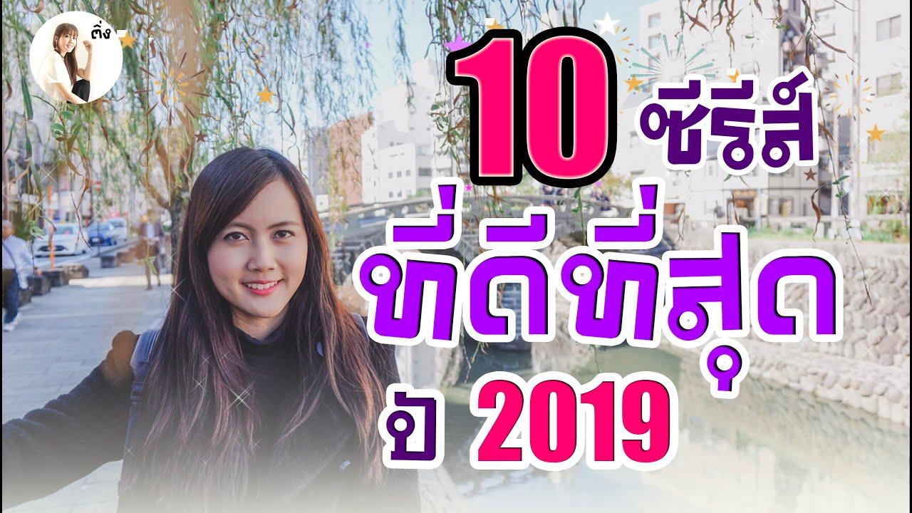 10 ซีรีส์ที่ดีที่สุด ในปี 2019 | ติ่งรีวิว