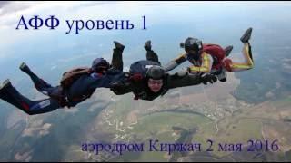 Первый самостоятельный прыжок с парашютом