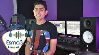 Esmanaa - Mohanad Mahmoud - Le3ba | اسمعنا - مهند محمود - لعبة