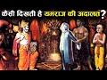 कैसी है यमराज की सभा जहाँ आत्माओं को सजा सुनाई जाती है?   Yamraj's Court according to Garuda Purana