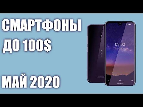 ТОП—7. Лучшие смартфоны до 100$. Рейтинг на Май 2020 года!