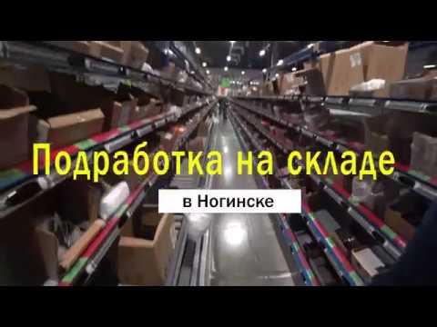 Подработка в Ногинске на складе еженедельный расчет 89852935858