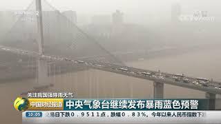 [中国财经报道]关注我国强降雨天气 中央气象台继续发布暴雨蓝色预警| CCTV财经