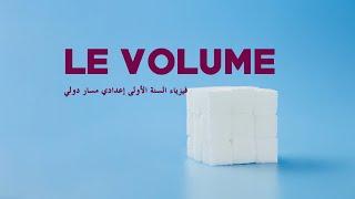 le volume physique 1�re ann™e coll�ge B OF ЧфЭЬх