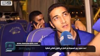 مصر العربية | أحمد سعيد: روح المجموعة سر النجاح في الدوري العالمي للطائرة