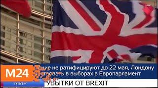 """Смотреть видео """"Москва и мир"""": День космонавтики и убытки от Brexit - Москва 24 онлайн"""