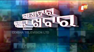 Saptahara Bada khabar 16 May 2021 | OTV
