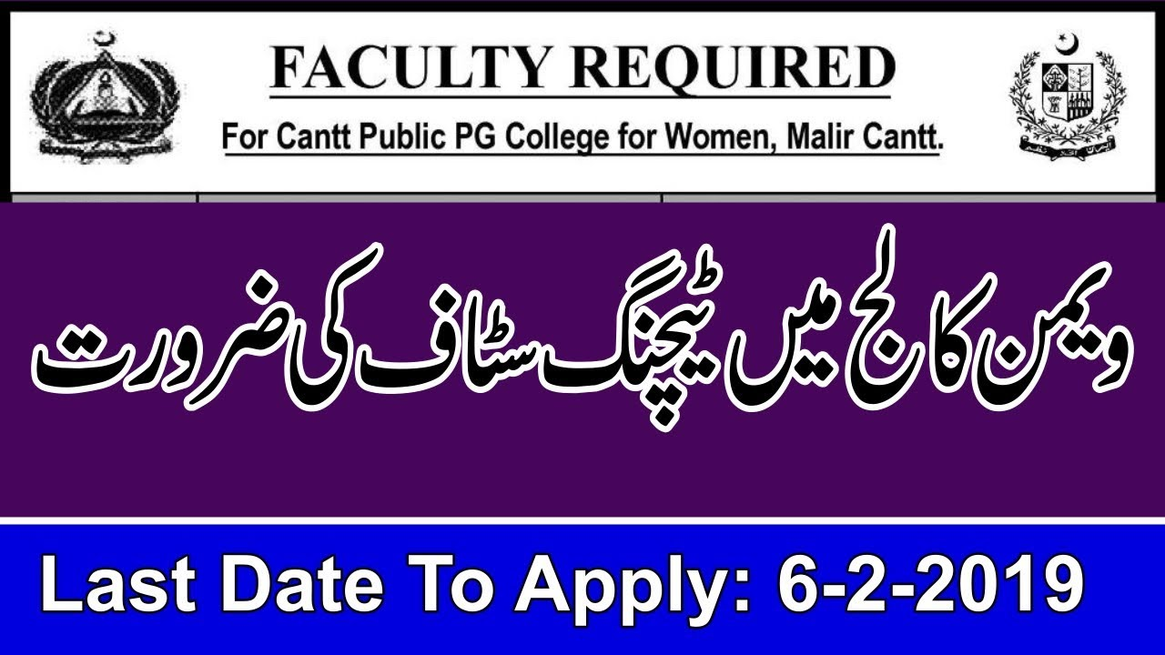 Cantonment Board College for Women Karachi Jobs 2019 for Accountant, Lab &  Teaching II Student Info