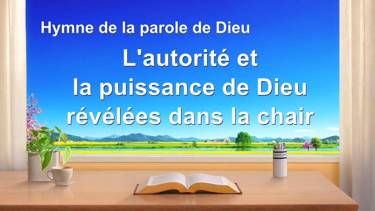 Chant chrétien avec paroles « L'autorité et la puissance de Dieu révélées dans la chair »