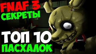 Five Nights At Freddy s 3 ТОП 10 ПАСХАЛОК 5 Ночей у Фредди