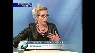 Лилиана Пиньковская в программе