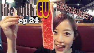 荃灣馬辣火鍋有料到!: Life with EU: EP24