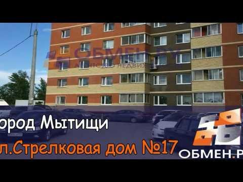 Продажа 2 комнатной квартиры по адресу: Мытищи улица Стрелковая дом 17 Лот № 445782