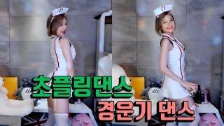 [초플링 Dance] 경운기 댄스