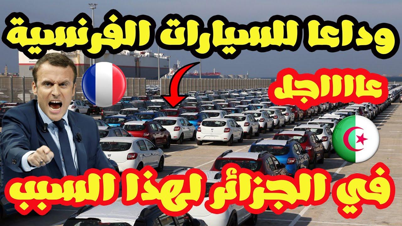 صورة فيديو : عااااجل وزارة الصناعة تقضي على مستقبل شركات السيارات الفرنسية في الجزائر تغضب ماكرون