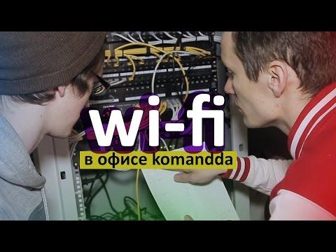ЭТО БЫЛО СЛОЖНО но мы СМОГЛИ! - Wi-Fi AC на весь офис (TP-Link EAP245)