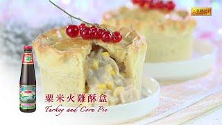Lee Kum Kee Recipe - 粟米火雞酥盒 Turkey And Corn Pie