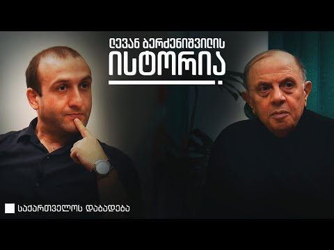 Georgia's borne - Levan berdzenishvili
