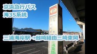 【前面展望】京浜急行バス 海35系統 (春の夕暮れとキャベツ畑)