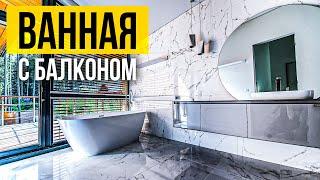 Ванная комната с балконом | ВАННА В КОТТЕДЖЕ | Обзор ремонта ванной комнаты в загородном доме