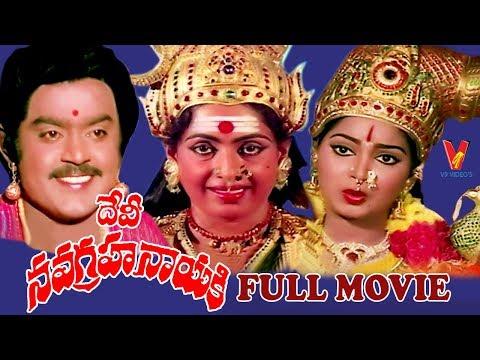 Devi Navagraha Nayaki | Telugu Devotional Movie | Vijayakanth | K R Vijaya |  Nalini | V9 Videos