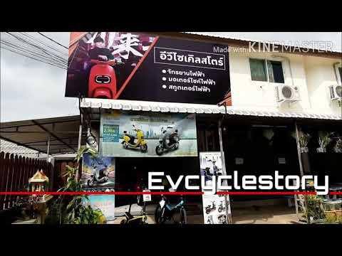 Evcyclestore อ.พาน จ.เชียงราย