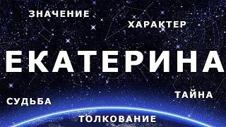 видео Значение имени Екатерина. :: Бизнес :: Страница 785