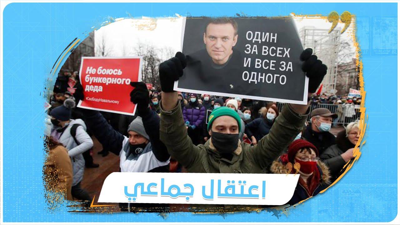 آلاف المعتقلين خلال يوم واحد.. تنديد دولي بالسياسات القمعية لروسيا تجاه المتظاهرين  - 17:58-2021 / 1 / 24