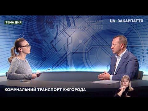 Тема Дня. Комунальний транспорт Ужгорода (01.10.19)