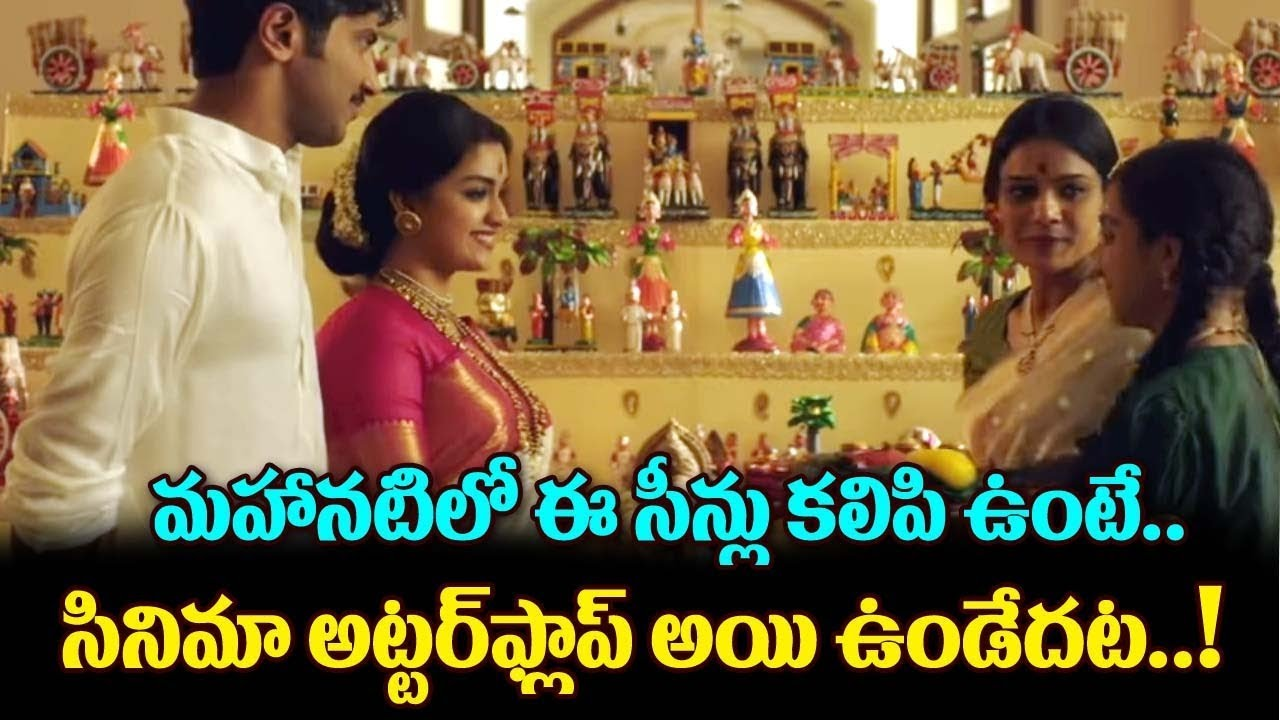 Mahanati Deleted Scene About Rekha And Gemini Ganesan