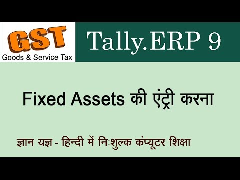 Learn About Effects Of Fixed Assets Purchase On GST In Tally.ERP 9 In Hindi - Lesson 14