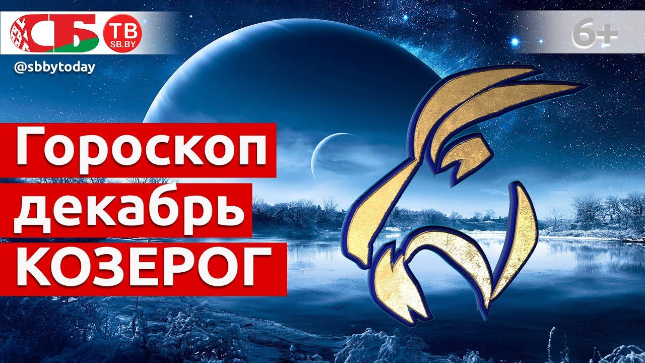 Гороскоп для знака Зодиака Козерог на декабрь 2020 года. Астропрогноз на счастье, удачу и здоровье