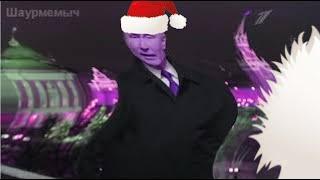Истинное новогоднее обращение Путина - RYTP