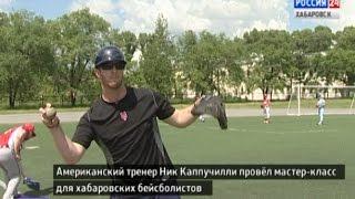 Вести-Хабаровск. Мастер-класс Ника Каппучилли для хабаровских бейсболистов