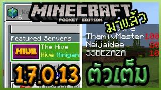 มาแล้ว Minecraft PE 1.7.0.13 ตัวเต็ม Upadate ใหม่เพิ่ม Command ใหม่,Server ใหม่และ ของใน Store เพียบ