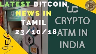 Latest Bitcoin news in Tamil - supreme court result - unocoin atm - bitcoin pump or dump?