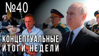 Путин, ВМФ, когда убьют Навального,  нормальные грузины, Иран жжет измену