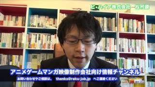 アニメ案件 放送中アニメ 動画制作 仲介無料