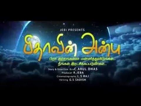 Tamil Christian Movie PITHAVIN ANBU