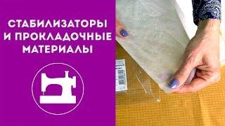 видео Подкладочные ткани