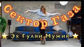 Сектор газа - Гуляй Мужик ремикс // Shuffle dance