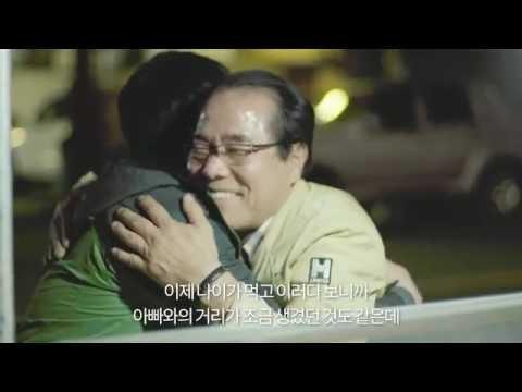 [감동영상] 부산시 가족소통 프로젝트 부자(父子)데이트