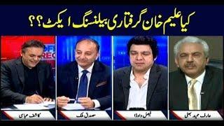 Off The Record | Kashif Abbasi | ARYNews | 6 February 2019