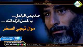 موال صديقي الباعني يا غمان الزلم موال عراقي يقطع القلب عن الصديق الخاين