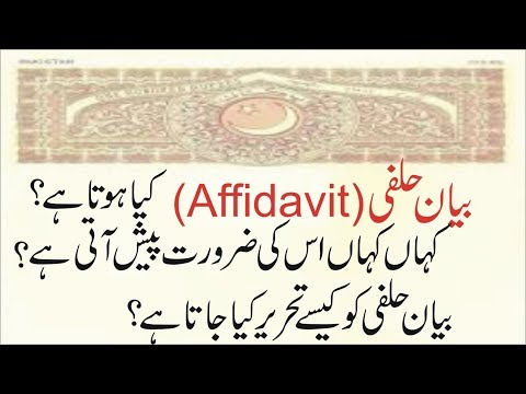 What Is Affidavit,  Where  It Is Required/needed In Urdu / Hindi
