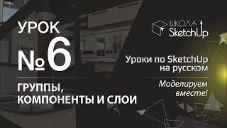 Урок 6 Группы, компоненты и слои. Бесплатные уроки по SketchUp на русском для начинающих.